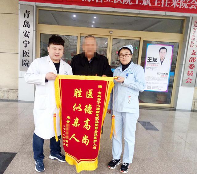 青岛安宁医院收到病人家属感谢锦旗