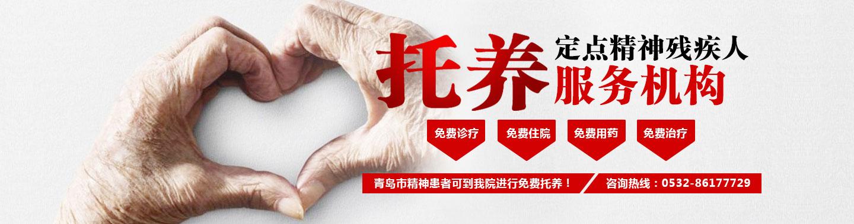 青岛安宁医院