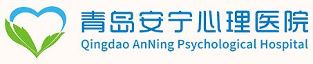 青岛安宁心理医院