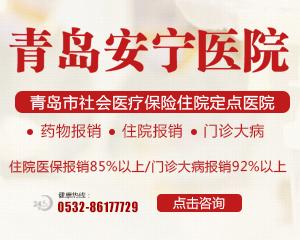 青岛市社会医疗保险住院定点医院